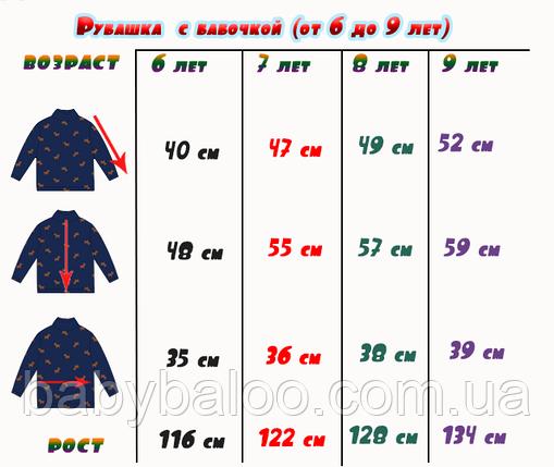 Рубашка для мальчика (6,7,8,9 лет) - арт.1333790111, фото 2