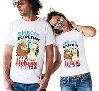 """Парные футболки с принтом """"Вместе встретим Новый Год"""" Push IT"""