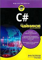 C# ДЛЯ ЧАЙНИКОВ Мюллер, Сфер, Семпф изд.ДИАЛЕКТИКА