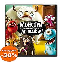 Настольная игра Granna Монстры, в шкаф! (81770)