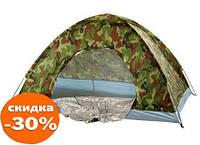 Двухместная палатка туристическая Хаки HY-1060 1.5*2м R17757