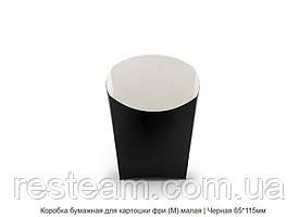 Коробка бумажная для фри 150 г (6,5*11,5 см) черная 75/уп 1500/ящ
