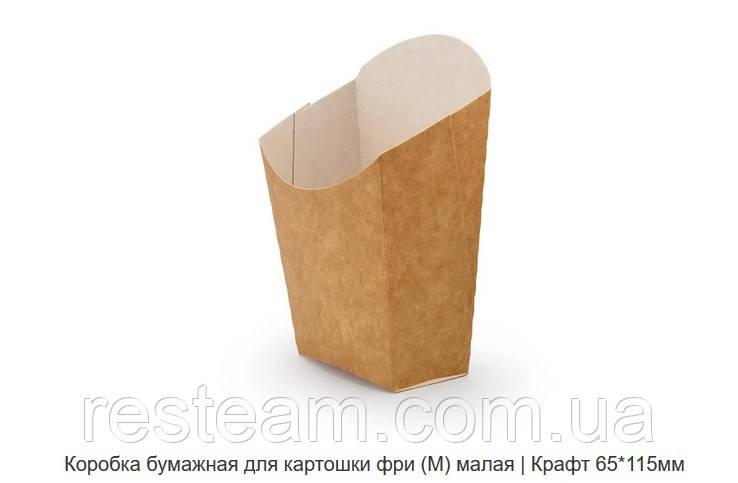 Коробка бумажная для фри 150 г (6,5*11,5 см) Kraft 60/уп 1200/ящ