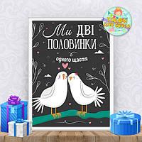 """Постер """"Закохані пташки"""" на День святого Валентина / 14 лютого / день закоханих А3 + рамка -"""