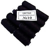 Нитки швейные особопрочные №10 (10шт/уп) Черные