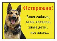 Предупредительная табличка. Осторожно злая собака