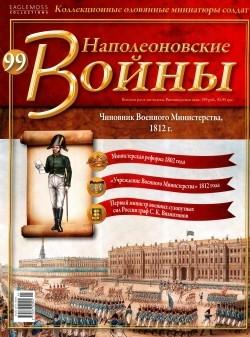 Наполеоновские войны №99
