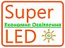 """""""Super LED"""" Современное Экономное Освещение"""