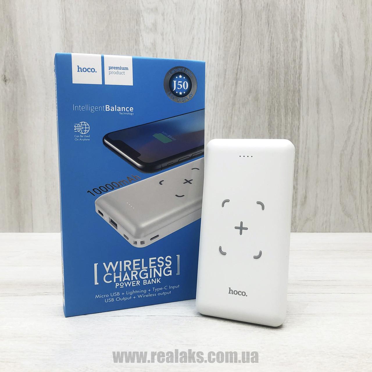 Powerbank HOCO J50 з безпровідною зарядкою (білий)