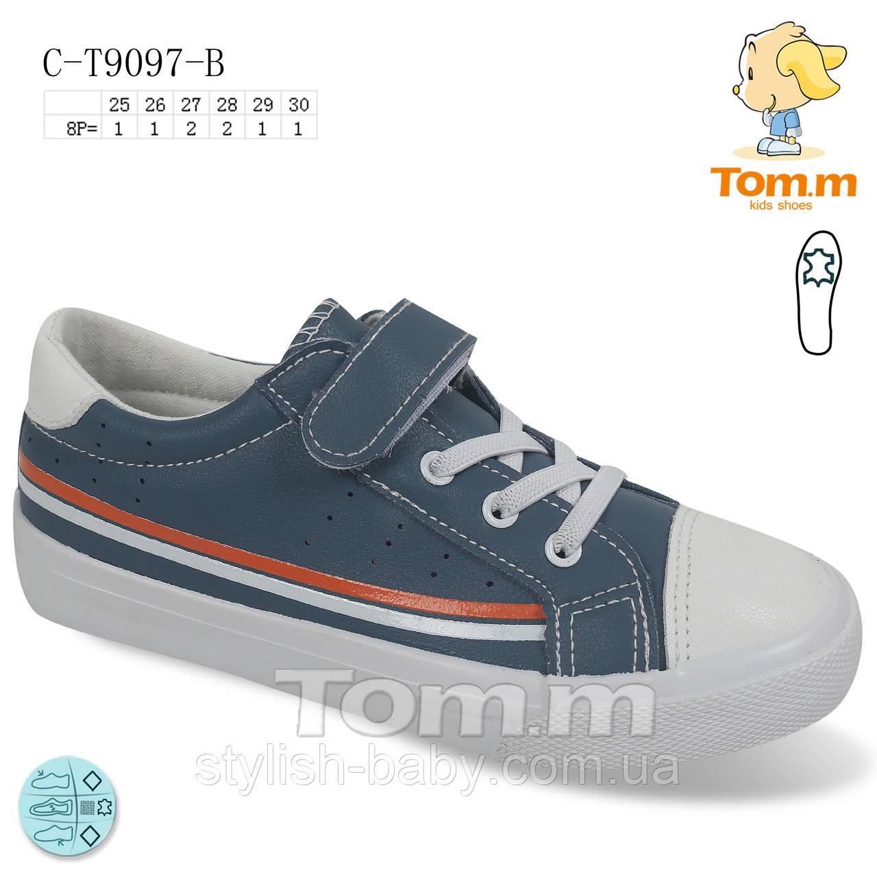 Детская спортивная обувь оптом. Детские кеды 2021 бренда Tom.m для мальчиков (рр. с 25 по 30)