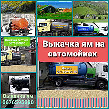 Выкачка ям на автомойках Киев