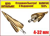 Ступенчатое сверло по металлу спиральное 4-32 мм HSS TIN
