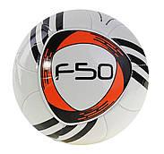 Мяч футбольный F-50