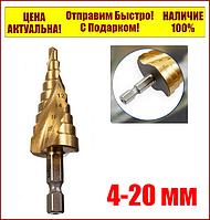 Ступенчатое сверло по металлу спиральное 4-20 мм HSS TIN