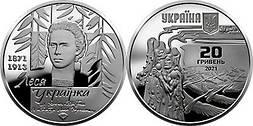 """Пам'ятна монета України """"До 150-річчя від дня народження Лесі Українки"""""""