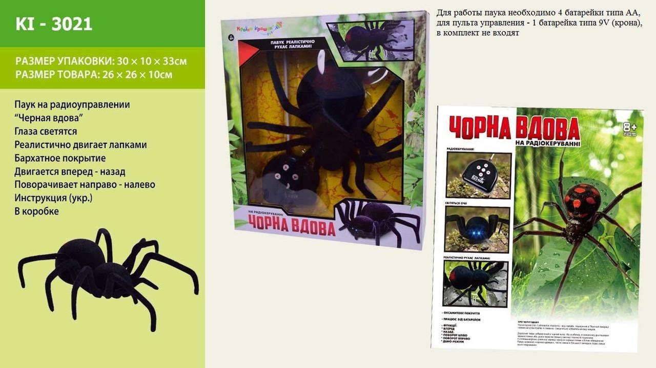 Павук на радіо керуванні Чорна вдова в коробці KI-3021
