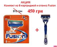 Gillette Fusion 8 шт. и Станок Fusion