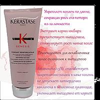 Кондиционер для волос склонных к выпадению Kerastase