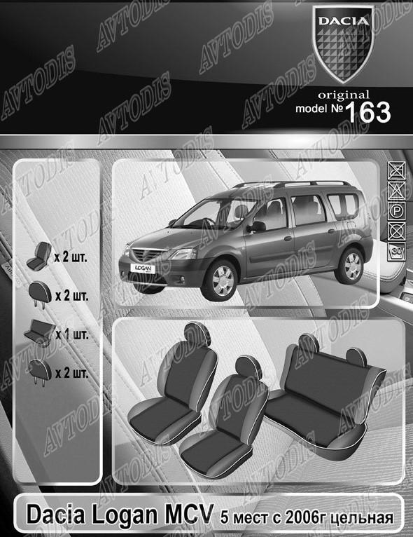 Авточехлы Dacia Logan MCV 2006- 5 мест (з/сп. цельная) EMC Elegant