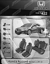 Авточохли Honda Accord 2013- (sedan) EMC Elegant