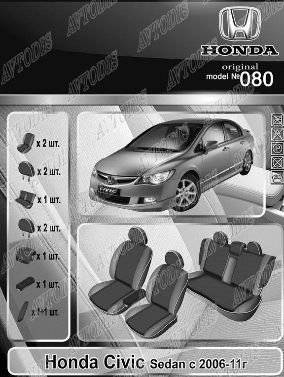 Авточехлы Honda Civic 2006-2011 (sedan) EMC Elegant