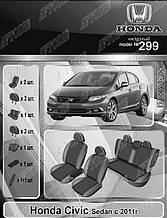 Авточохли Honda Civic 2011 - sedan EMC Elegant