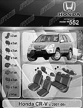 Авточохли Honda CR-V 2001-2006 EMC Elegant