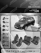 Авточохли Kia Carens 2006-2012 (7 місць) EMC Elegant