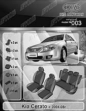 Авточохли Kia Cerato 2004-2008 EMC Elegant
