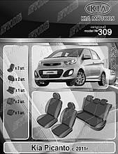 Авточохли Kia Picanto 2011 - EMC Elegant