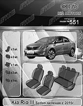 Авточохли Kia Rio III 2015 - sedan (з/сп. роздільна) EMC Elegant