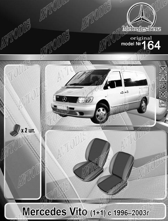 Авточехлы Mercedes Vito (1+1) 1996-2003 EMC Elegant