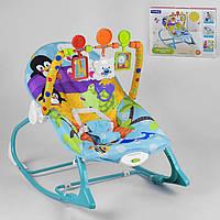Детская качалка шезлонг для новорожденного с игрушками / кресло для малыша / дитяче крісло гойдалка