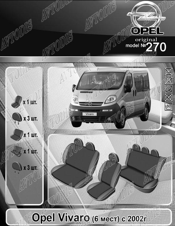 Авточехлы Opel Vivaro 2002-2006 (6 мест) EMC Elegant