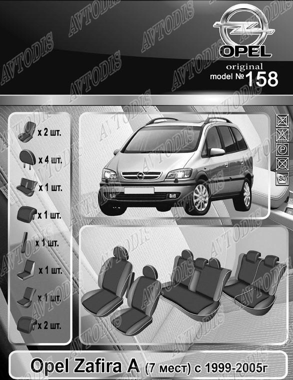 Авточехлы Opel Zafira A 1999-2005 (7 мест) EMC Elegant