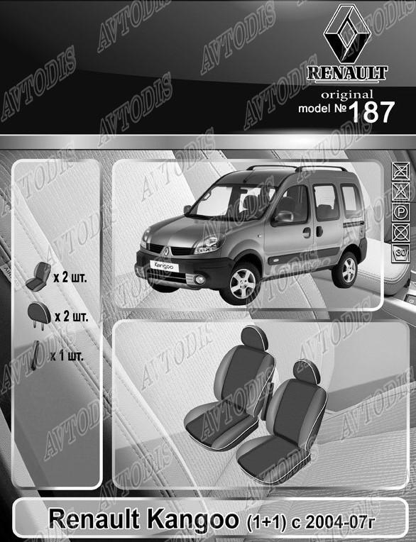 Авточехлы Renault Kangoo (1+1) 2004-2007 EMC Elegant