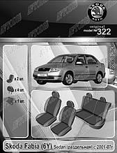 Чохли в салон Skoda Fabia (6Y) 2001-2007 (sedan) (з/сп. роздільна) EMC Elegant