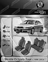 Авточохли на сидіння Skoda Octavia Tour (CZ) 1996-2003 EMC Elegant