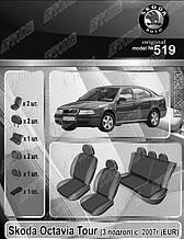 Авточохли Skoda Octavia Tour 1996-2003 (EUR) (3 підголівника) EMC Elegant