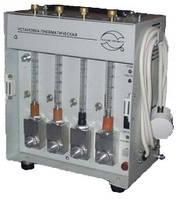 Установка УП 1122 АС пневматична 4-х канальна (42 літрів/хв)