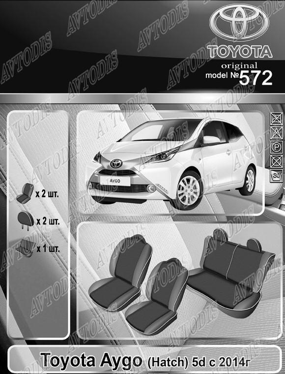 Авточехлы Toyota Aygo HB 5D 2014- EMC Elegant