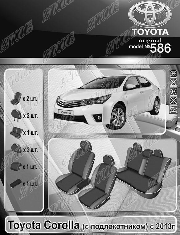 Авточехлы Toyota Corolla 2013- (с задним подлокотником) EMC Elegant