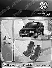Авточохли Volkswagen Caddy (1+1) 2004-2010 EMC Elegant