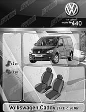 Авточохли Volkswagen Caddy (1+1) 2010 - EMC Elegant