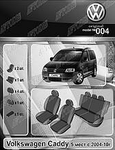 Авточохли Volkswagen Caddy 2004-2010 (5 місць) EMC Elegant