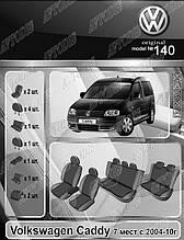 Авточохли Volkswagen Caddy 2004-2010 (7 місць) EMC Elegant