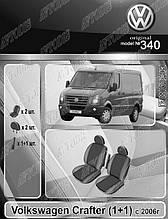 Авточохли Volkswagen Crafter (1+1) 2006 - EMC Elegant