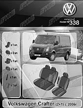 Авточохли Volkswagen Crafter (1+2) 2006 - EMC Elegant