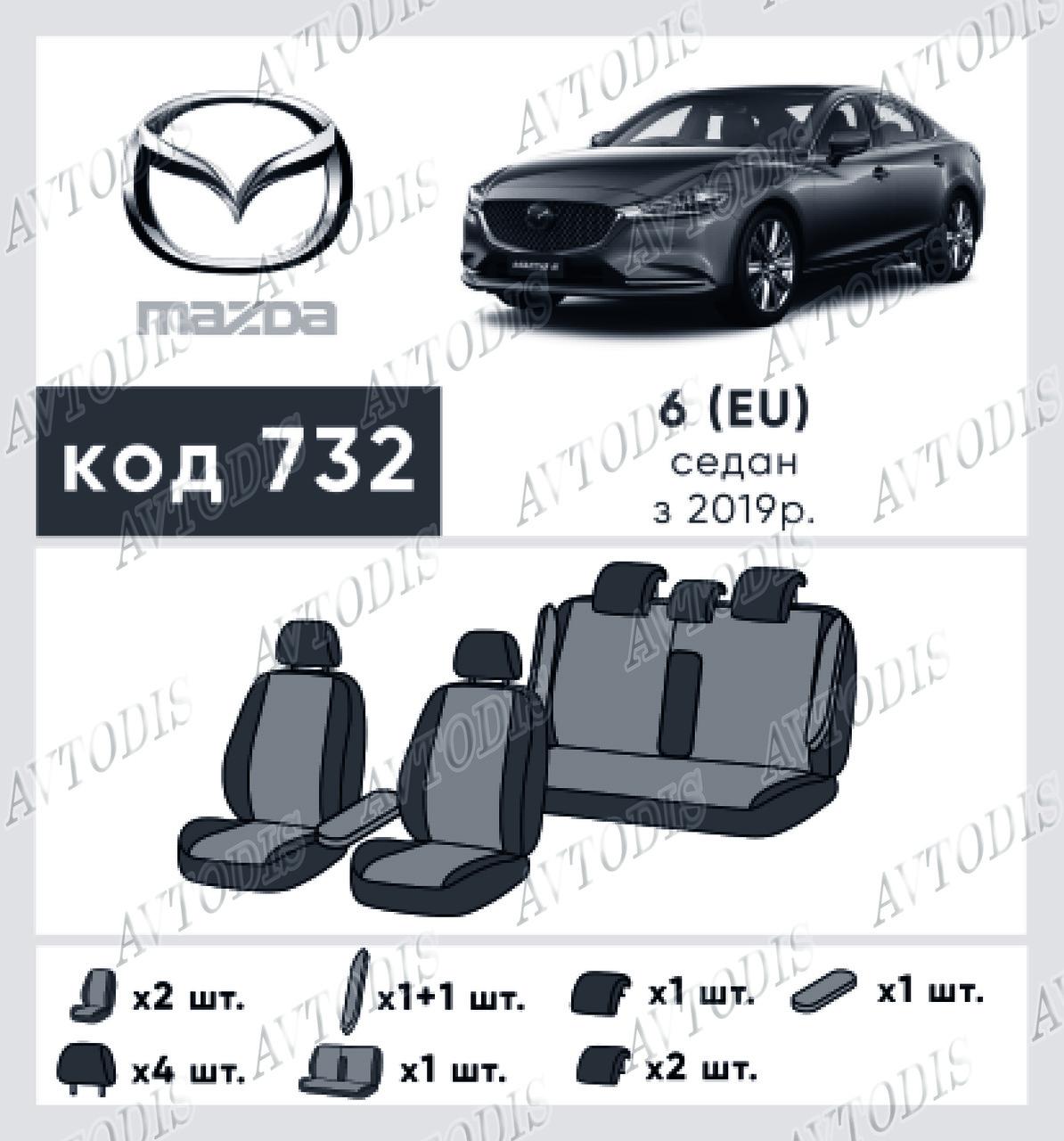 Авточехлы Mazda 6 2019- (sedan)(EU) EMC Elegant
