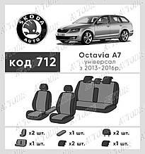 Авточохли Skoda Octavia А-7 2013-2016 (combi) (EU) EMC Elegant